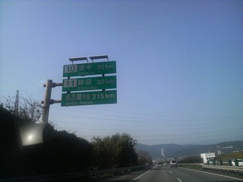shizuoka1.jpg